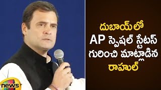 Rahul Gandhi Promises Special Category Status for AP, If Congress Wins 2019 Polls | Mango News - MANGONEWS