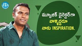 AR Rahman & Ilayaraja Are My Inspiration - Anup Rubens   Talking Movies With iDream - IDREAMMOVIES