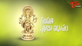 Celebration of Vinayaka Chavithi (గణపతి పూజా విధానం) || By Dr. Anantha Lakshmi - BHAKTHITVTELUGU