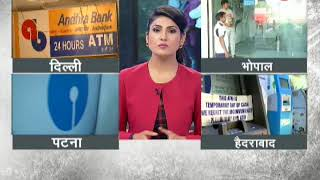 Is there a lack of cash going on in our country? - ZEENEWS