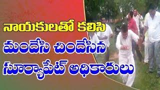 మందేసి చిందేసిన అధికారులు, ప్రజాప్రతినిధులు | Suryapet Govt Staff Dance in Transfer Party | iNews - INEWS