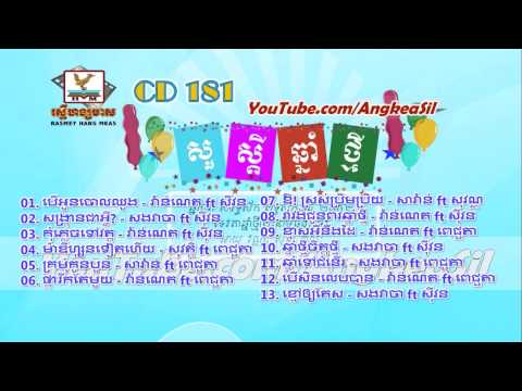RHM CD vol 181 Full NONSTOP (Khmer New Year Songs Nonstop)