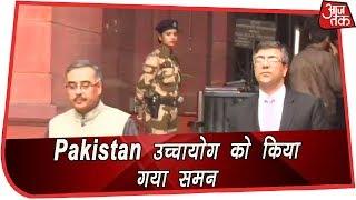 विदेश मंत्रालय ने  भारत में मौजूद Pakistan उच्चायोग को किया गया समन | Breaking - AAJTAKTV