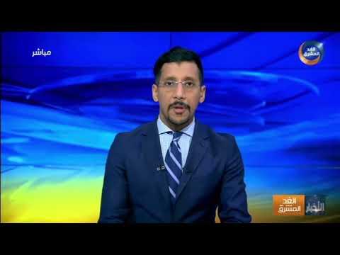 نشرة أخبار الثالثة مساءً   الحكومة: تصريحات إيران اعتراف رسمي بالقتال إلى جانب الحوثي (15 فبراير)