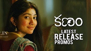 Kanam Movie Latest Release Promos | Naga Shourya | Sai Pallavi | TFPC - TFPC