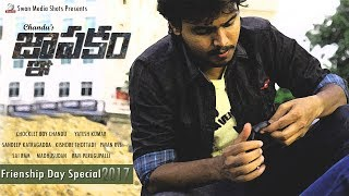 'Gnapakam' Telugu Short Film | directed by Chandu | Friendshipday Special 2017 | - YOUTUBE