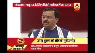 Jan Man: Uttar Pradesh bypolls: BJP announces candidates for Gorakhpur - ABPNEWSTV