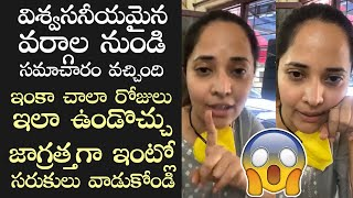 Anasuya About Extension Of The Lockdown In India | Anasuya Helping Nature - TFPC