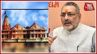 राम मंदिर पर मंत्री Giriraj Singh का विवादित बयान | Special Report Anjana Om Kashyap के साथ - AAJTAKTV