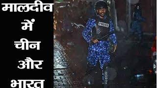 🔴 मालदीव में आपातकाल भारत के लिए क्यों गंभीर है? - AAJTAKTV