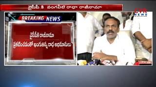 Vangaveeti Radha Speaks to Media over His Resignation to YCP | CVR News - CVRNEWSOFFICIAL
