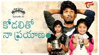 Being Menamama | Epi #20 | Kodalitho Naa Prayanam | by Ram Patas | TeluguOne Originals - TELUGUONE