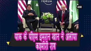 video : डोनाल्ड ट्रंप ने फिर कश्मीर पर मदद करने की इच्छा की जाहिर