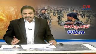అరణ్యంలో అరుణ | Police Released Maoists Photos To Media Over MLA Kidari Incident | CVR News - CVRNEWSOFFICIAL