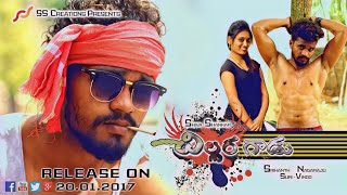 Chillaragadu Short Film || Latest Telugu Short Film.  { Chillar Star } - YOUTUBE