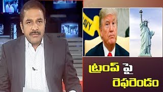 ట్రంప్ పై రెఫరెండం | US Mid-Term Elections 2018: Should Donald Trump be worried..? | CVR NEWS - CVRNEWSOFFICIAL