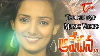 Aavedana | Telugu Rap Music Video | Official - TELUGUONE
