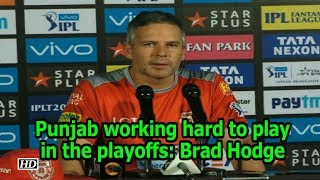 IPL 2018 | Punjab working hard to play in the playoffs: Brad Hodge - IANSINDIA