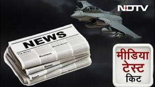 रफाल मसले पर रवीश ने बनाया मीडिया टेस्ट टूल- किट - NDTVINDIA