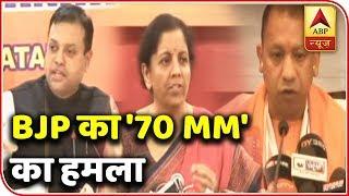 BJP's '70 MM' attack on Congress over Rafale scam | Master Stroke - ABPNEWSTV