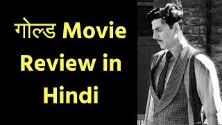 गोल्ड मूवी रिव्यु | गोल्ड फिल्म रिव्यु | Gold Movie Review in Hindi | Gold Film Review | गोल्ड फिल्म - ITVNEWSINDIA