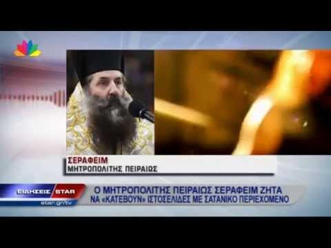 HEAVY METAL KAI ΣΑΤΑΝΙΣΜΟΣ