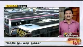 Thervai Thedi 31-12-2014 – Puthiya Thalaimurai Tv Show