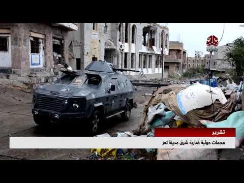 هجمات حوثية ضاربة شرق تعز | تقرير يمن شباب