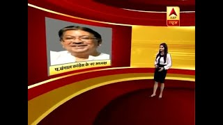 Master Stroke(21.09.2018): Somendra Nath Mitra appointed Congress's West Bengal unit presi - ABPNEWSTV