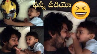 Funny Video: Actor Nani Fun Time With His Son Junnu - TFPC