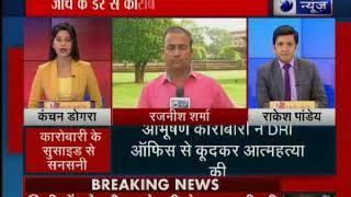 दिल्ली के एक आभूषण कारोबारी ने DRI  के ऑफिस की 6ठी मंजिल से कूदकर आत्महत्या - ITVNEWSINDIA