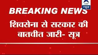 Land Ordinance: Government trying to get it approved || Talks on with Shiv Sena - ABPNEWSTV