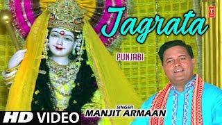 Jagrata I MANJIT ARMAAN I New Latest Punjabi Devi Bhajan I - TSERIESBHAKTI