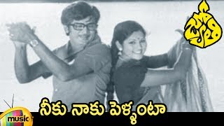 Jyothi Telugu Movie Songs | Neeku Naaku Pellanta Video Songs | Murali Mohan | Jayasudha |Mango Music - MANGOMUSIC