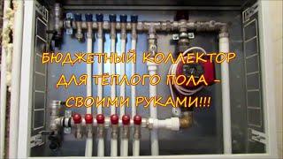КОЛЛЕКТОР ДЛЯ ТЁПЛОГО ПОЛА - СВОИМИ РУКАМИ!!!