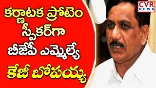 Congress Serious on BJP MLA KG Bopaiah Appointed as Karnataka Protem Speaker | CVR News - CVRNEWSOFFICIAL