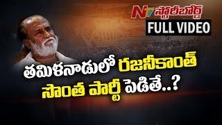 Rajinikanth to Form a New Party in Tamilnadu? || Story Board || NTV - NTVTELUGUHD