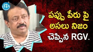 పప్పు పేరు పై అసలు నిజం చెప్పిన RGV.- RGV Exclusive Interview on #KammaRajyamLoKadapaReddlu - IDREAMMOVIES