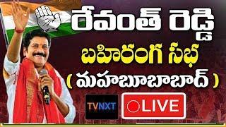 Revanth Reddy LIVE   Telangana Congress Public Meeting - Mahabubabad   Telangana    TVNXT LIVE - MUSTHMASALA