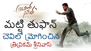 Aravinda Sametha Review and Rating | Aravinda Sametha Movie Full Review | #JrNtr | TVNXT Hotshot - MUSTHMASALA