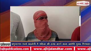 video : यमुनानगर रेलवे कालोनी में महिला की हत्या करने वाला आरोपी युवक गिरफ्तार