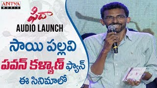 """Sai Pallavi is Pawan Kalyan Fan in Fidaa Movie"" Says Director Shekhar Kammula @ Fidaa Audio Launch - ADITYAMUSIC"