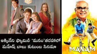 Super Star Mahesh & His Family Going To Repeat Manam Movie Magic | మనం లాంటి సినిమా - RAJSHRITELUGU