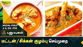 சுவையான எள்ளடை செய்முறை  | Azhaikalam Samaikalam 08-09-2017 – Puthuyugam tv Show
