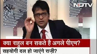 सिंपल समाचार : क्या राहुल बन सकते हैं अगले पीएम? - NDTVINDIA