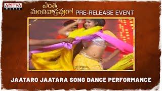 Entha Manchivaadavuraa Pre Release Event Live | NTR | Kalyan Ram | Mehreen | Satish Vegesna - ADITYAMUSIC