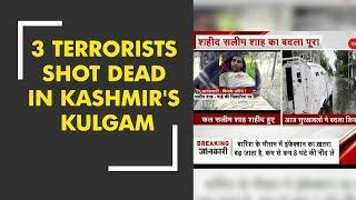 Special Breaking: 3 Terrorists shot dead in Kashmir's Kulgam, encounter underway - ZEENEWS