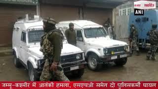 video : जम्मू-कश्मीर में आतंकी हमला, एसएचओ समेत दो पुलिसकर्मी घायल