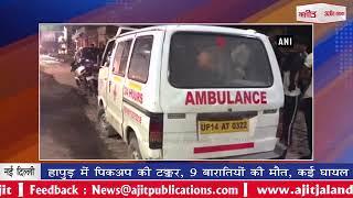 video : हापुड़ में पिकअप की टक्कर, 9 बारातियों की मौत, कई घायल