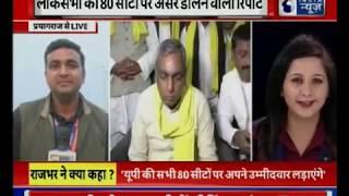 Varanasi: ओमप्रकाश राजभर बोले,  BJP सरकार नहीं चाहती की राम मंदिर बने' - ITVNEWSINDIA